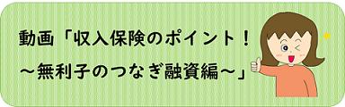 収入保険のポイント~無利子のつなぎ融資編~